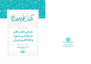 p302 300x212 - لایه باز جلد کتاب، دفترچه یا کارت دعوت همایش