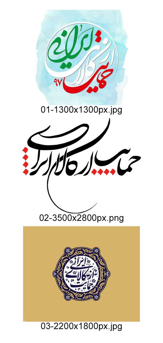 p314 - عکس با کیفیت رسم الخط رایگان شعار حمایت از کالای ایرانی با تمثال امام خامنه ای