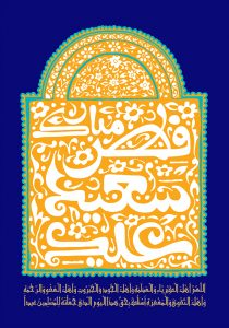 m110 210x300 - دانلود لایه باز تراکت یا پوستر عید سعید فطر