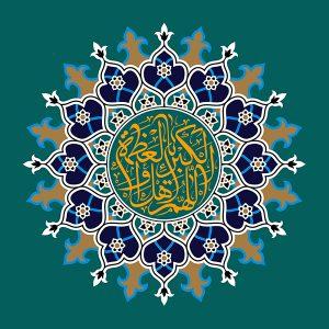 m111 300x300 - دانلود لایه باز تراکت یا پوستر عید سعید فطر