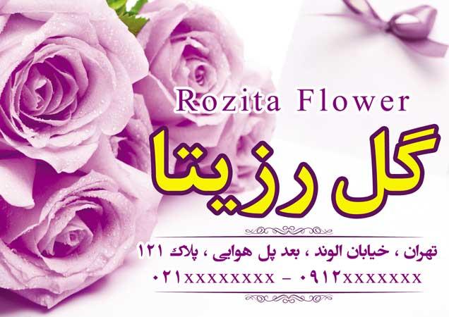 m178 - دانلود لایه باز تراکت یا پوستر گل فروشی