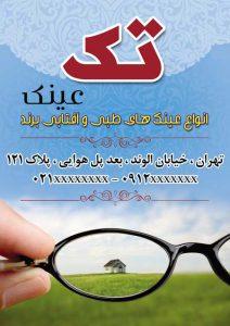 m188 212x300 - دانلود لایه باز تراکت یا پوستر عینک فروشی