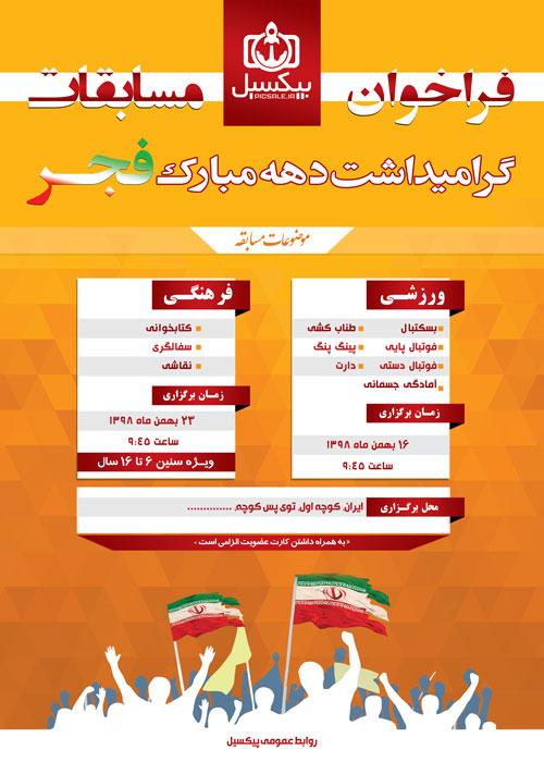 p598 - لایه باز پوستر فرهنگی ورزشی ویژه گرامیداشت دهه مبارک فجر انقلاب اسلامی