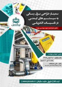 p600 214x300 - لایه باز پوستر سمینار فنی و مهندسی برق و تاسیسات الکتریکی بسیار زیبا و حرفه ای و جذاب