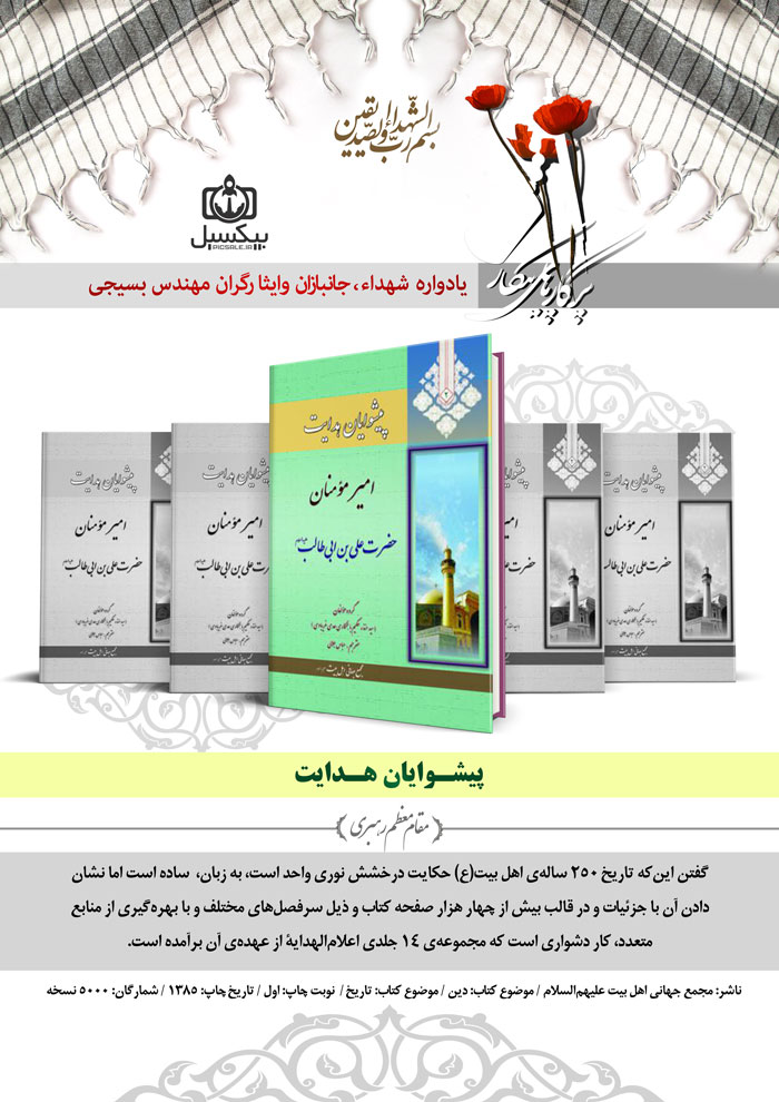 p606 - لایه باز پوستر معرفی کتاب های فرهنگی و دفاع مقدس بسیار زیبا و مدرن + موکاپ کتاب