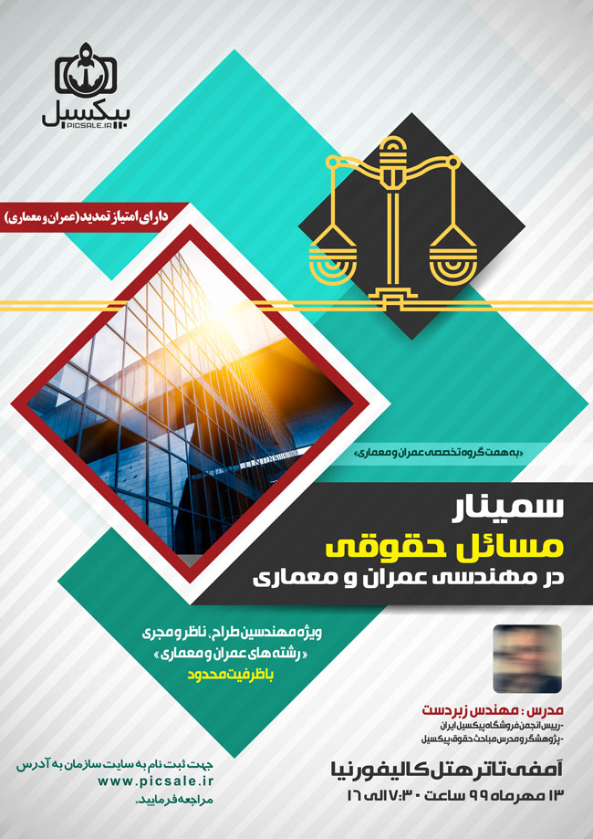 p607 - لایه باز پوستر سمینار حقوقی و دادگستری ویژه وکلای دادگاه ها و حقوق دانان