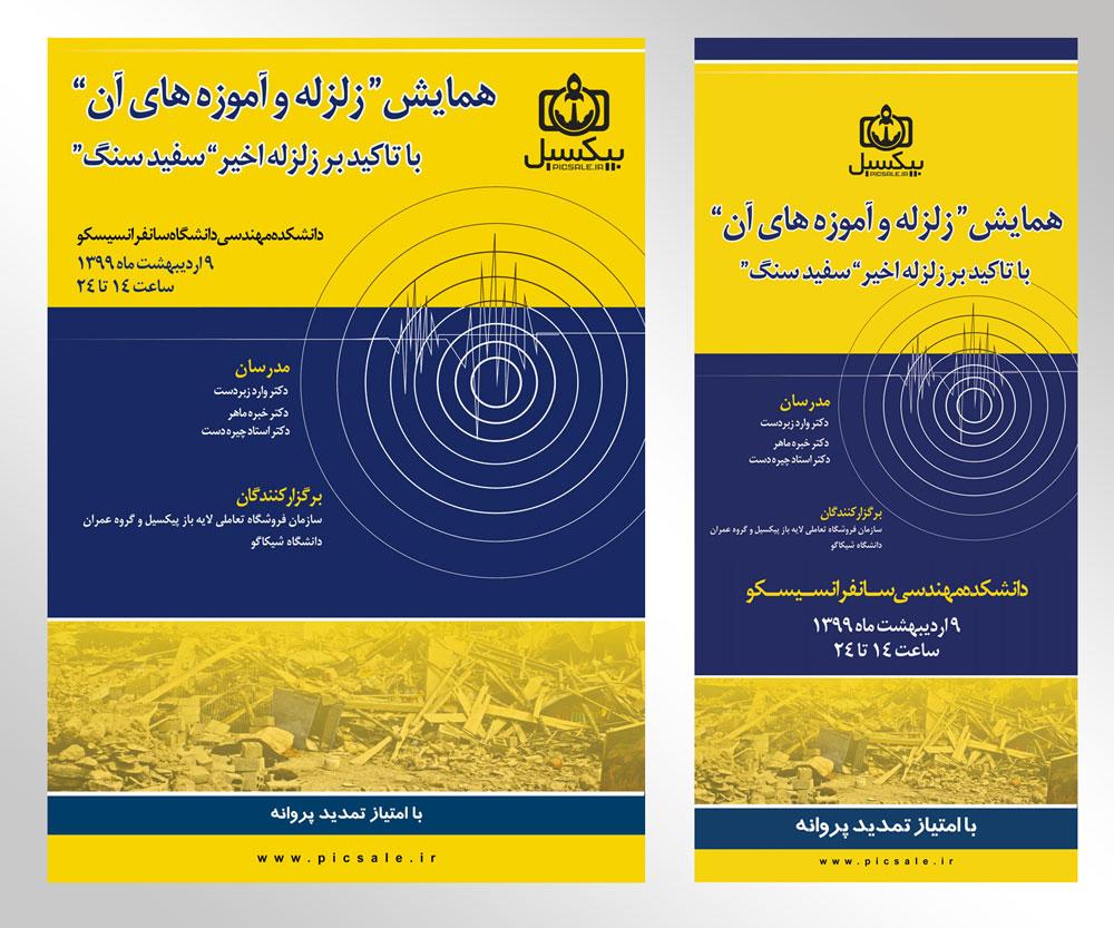 p622 - لایه باز پوستر و استند همایش زلزله و گسل های زمین شناسی (2 فایل)