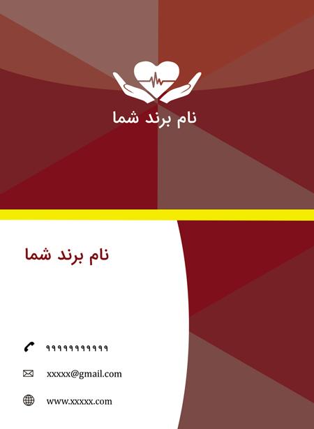 m242 - لایه باز کارت ویزیت / تجاری / کسب و کار / مدرن / معرفی شرکت