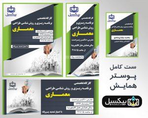 p630 300x239 - ست کامل همایش دوره آموزشی سمینارهای فنی و مهندسی - پوستر، استند، کارت سینه