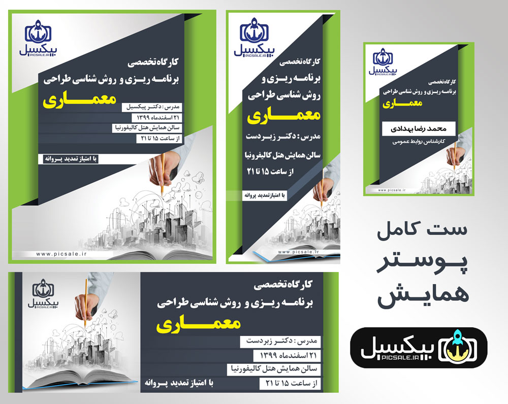 p630 - ست کامل همایش دوره آموزشی سمینارهای فنی و مهندسی - پوستر، استند، کارت سینه