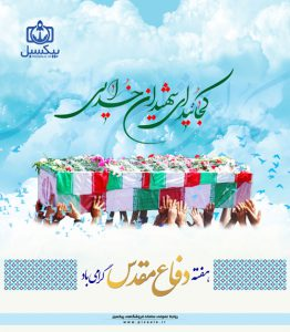 p657 262x300 - پوستر هفته دفاع مقدس و لایه باز یاد امام و شهدا