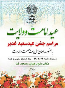 p660 221x300 - لایه باز فراخوان مراسم جشن عید سعید غدیر