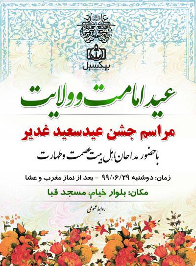 p660 - لایه باز فراخوان مراسم جشن عید سعید غدیر