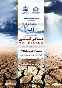 p662 212x300 - لایه باز پوستر فیلم مستند با موضوع آب و خشکسالی و بحران آب