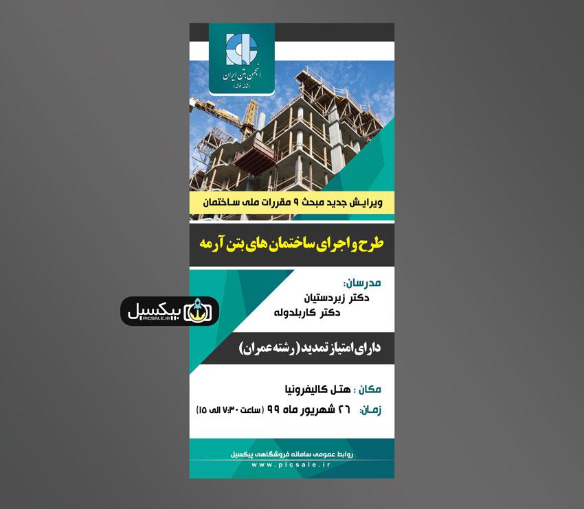 p665 - استند لایه باز بنر همایش و سمینار با موضوع ساختمان های بتن آرمه