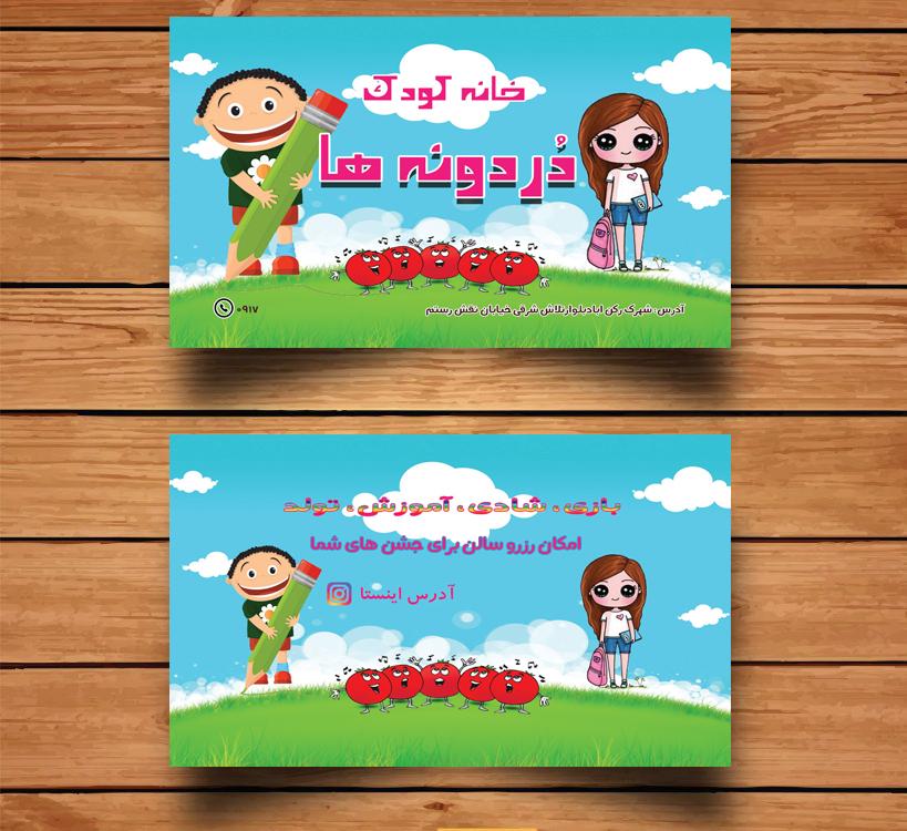 Business Card 819x750.png - کارت ویزیت مهد کودک و پیش دبستانی