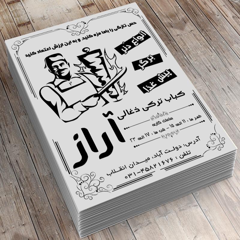 01 - تراکت کباب ترکی و رستوران
