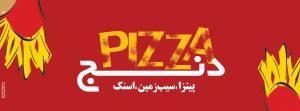 DENJ BANER 300x111 - پیتزا ، خوراکی